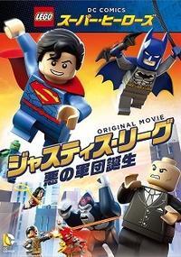 『LEGOスーパー・ヒーローズ:ジャスティス・リーグ/悪の軍団誕生』(2015) - 【徒然なるままに・・・】