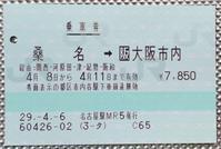 サロンカー那智・くろしお撮影 その1 新宮へ 2017.04.08 - こちら運転担当配車係2