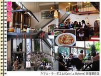 「美味良品」カフェ・ラ・ボエム 新宿御苑店 - デジカメ散歩写真