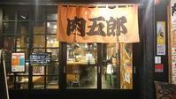 ホルモン 肉五郎@天満 - スカパラ@神戸 美味しい関西 メチャエエで!!