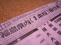 【2017年版】 福島県内一本桜番付表。 - カメラ小僧ぷーちゃんのGRフォトダイアリー。