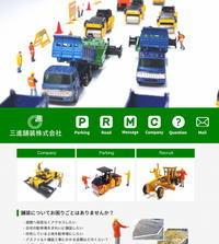 ■HP制作実績[三進舗装株式会社さま] - 蒲郡でホームページ制作しております!