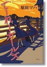 📕「でーれーガールズ」原田マハ(#1725) - 続☆今日が一番・・・♪