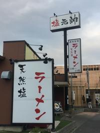 ラーメン放浪記 26 - 裏LUZ