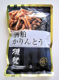 金のかりんとう「酒粕かりんとう」日本橋・榮太樓×純米大吟醸・獺祭がコラボした〜♪ - kazuのいろんなモノ、こと。
