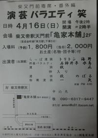 4月15日(土) - 柴又亀家おかみの独り言