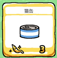 相撲用語「猫缶」のいわれ - 幾星霜Ⅱ