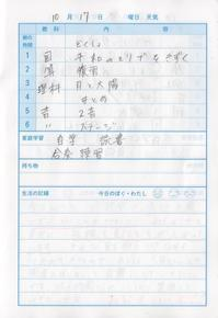 10月17日 - なおちゃんの今日はどんな日?