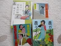 時代小説 - つれづれ日記
