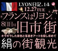 【フランス旅行14】 - お料理王国6