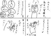 夜中のギドラン状態 - 絵描きカバのつれづれ帖
