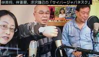 サイバージャパネスク 第527回放送 (4/12) - fm GIG 番組日誌