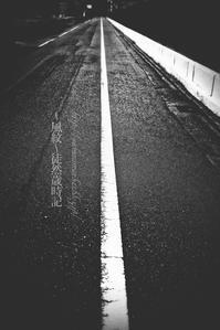line - ~風紋~徒然歳時記