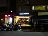 また、台湾のPAPABUBBLE。 - ヨカヨカタイワン。