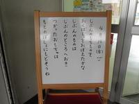子どもたちへのメッセージ(No.1453)【片づける】 - 慶応幼稚園ブログ【未来の子どもたちへ ~Dream Can Do!Reality Can Do!!~】