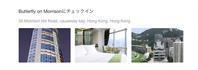 香港島「バタフライ・オン・モリソン」に泊まる♪ - 渡バリ病棟