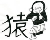 本日のイラスト その285(漢字を感じて その5 おさるさんだよ) - hacmotoのフォルダ