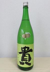 『貴』純米吟醸 - サマースノーはすごいよ!!