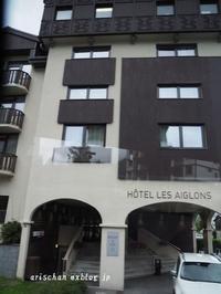 シャモニーのエグロンホテル@スイス旅行 - アリスのトリップ