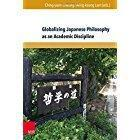 論文1篇 New paper - 田口研究室 Phenomenology and Japanese Philosophy