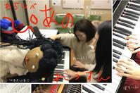 WA RA SHI BE 2010 : 体験ギフト式ワラシベ贈答完了報告★ピアノレッスン! - maki+saegusa