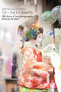 """東京女子フォトショップ:パソコン多重露光は花魁と風鈴 - 東京女子フォトレッスンサロン『ラ・フォト自由が丘』の""""恋するカメラ"""""""