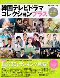リメンバー、オススメ最新ドラマ30本にランキングの巻☆ - 2012 ユ・スンホとの衝撃の出会い