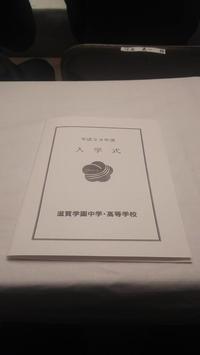 新生活ファイト! - 滋賀県議会議員 近江の人 木沢まさと  のブログ