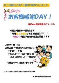 【予告】ガラポン抽選会! - 埼玉県魚市場「市場あれこれ」