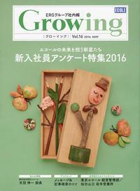 ERGグループ社内報 Growing - 日々の営み 酒井賢司のイラストレーション倉庫
