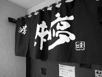 御前崎「麺の房 味わい亭」で限定ニボとん - ぶん屋の抽斗