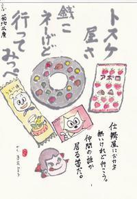 お菓子 「トスケ屋さ」 - ムッチャンの絵手紙日記