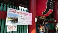 甘味セットでほっこり♪@浅草雷門5656編み会 - 空色テーブル  編み物レッスン&編み物カフェ