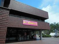 弘前市立博物館企画展「輝け!館蔵名品BEST40」 - 弘前感交劇場