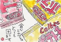 ポテトチップス!! - きゅうママの絵手紙の小部屋