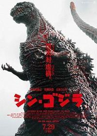 シン・ゴジラ (Shin Godzilla) - amore spacey