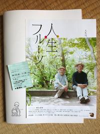 「人生フルーツ」♡ 時をためるドキュメンタリー★★★ - Aloha Kayo-s Style