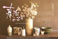 「2017 むさしの春の陶芸展」のご案内 - nonacafe庵『奥の院』通常観覧