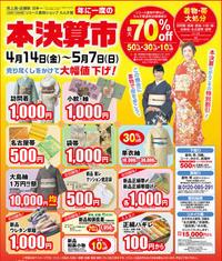 明日から!本決算市はじまります!! - Tokyo135° sannomiya