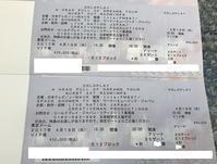 友人に頼まれて「COLDPLAY」コンサートチケットを買いました。 - 3Mレポート