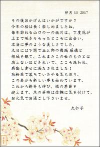 山桜のはがき - - Une phrase -