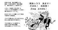 民進、共産、朝日新聞などが叫ぶ強行採決というウソ    東京カラス - 東京カラスの国会白昼夢