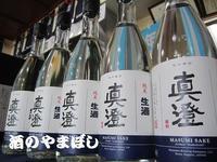 """真澄:純米生酒、大吟醸""""夢殿""""入荷です。 - 田舎の地酒研究所"""