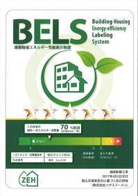 ZEH表示付BELS発行されました。 - エコで快適な『FPの家』いかがですか!
