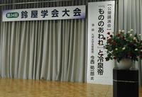 第34回 鈴屋学会開催される - 鈴の音