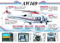 JA04AP Leonardo Finmeccanica AW169「あかつき」 - ■□ほーどー飛行機□■Aerial news gathering