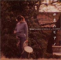 「 四月のピアノ 」 - りんご日記