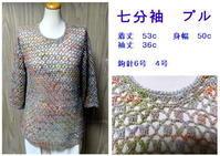 ☆ サマーニット  7分袖 - ひまわり編み物