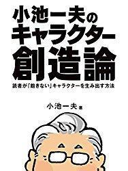 『 小池一夫のキャラクター創造論 -読者が「飽きない」キャラクターを生み出す方法 』 #064 - 図書委員堂