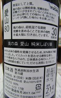 風の森 愛山 純米 しぼり華 - おやめいけのヘロヘロ酒日記